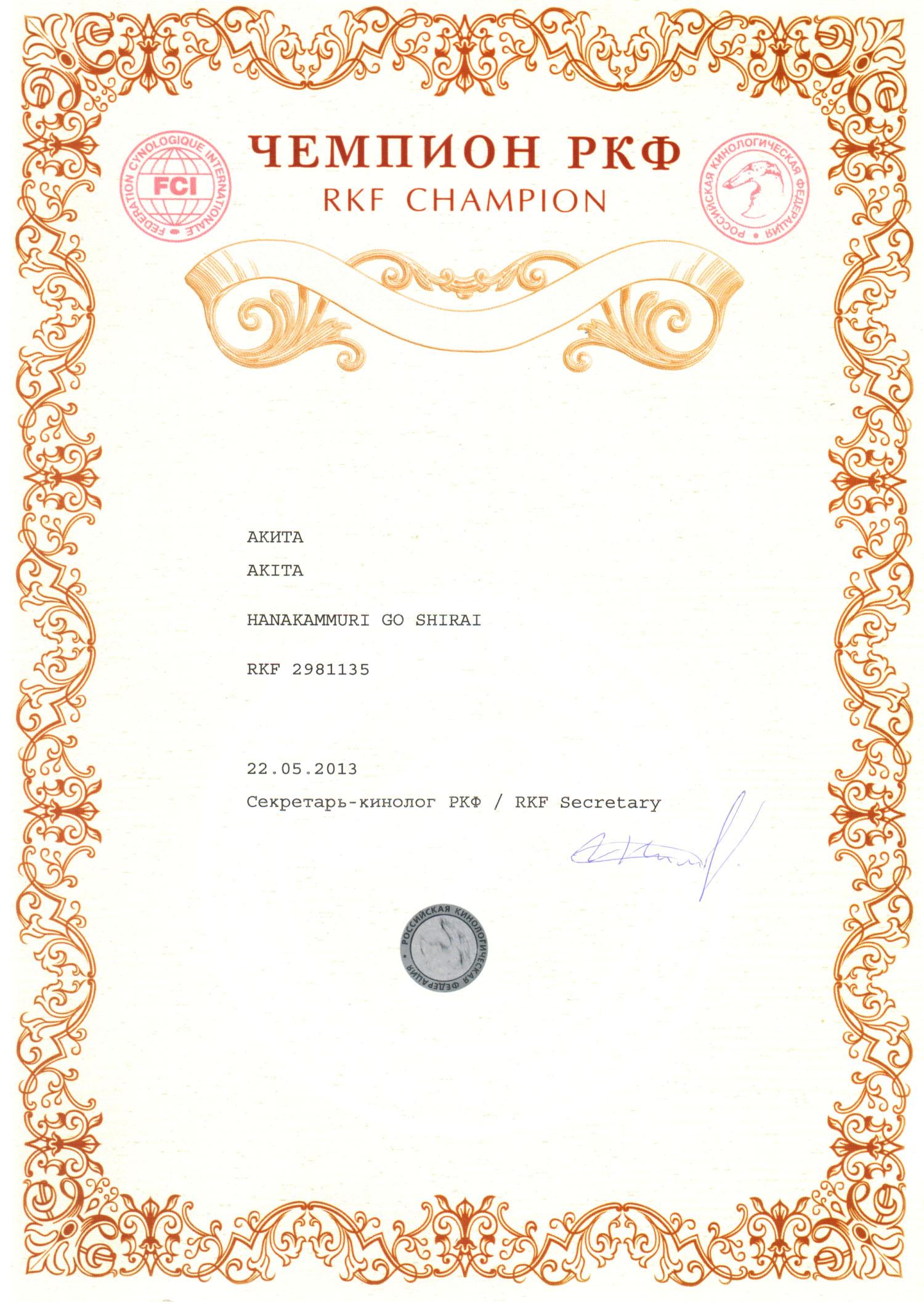 -чемпион-РКФ.jpg