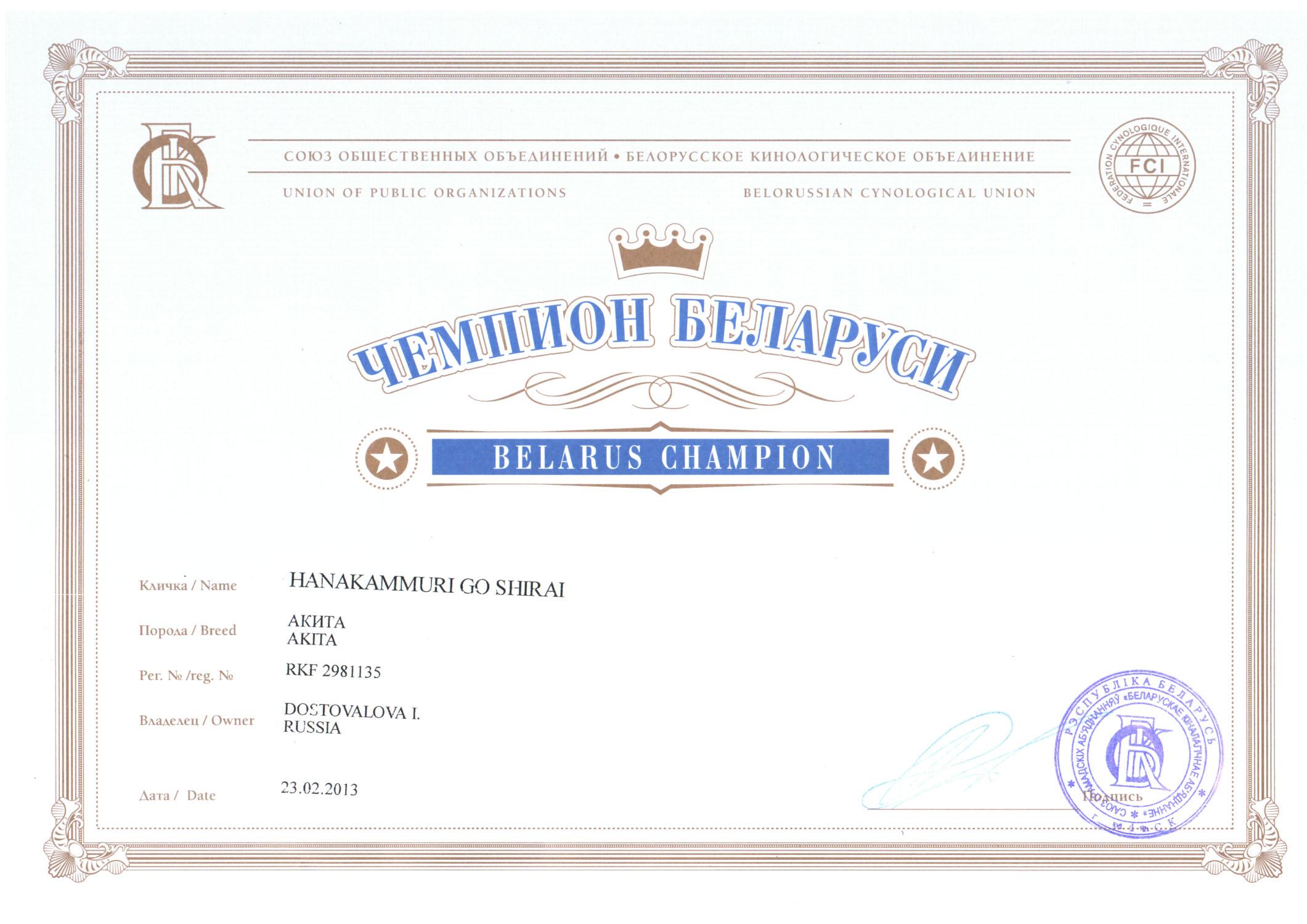 чемпион-Белоруссии